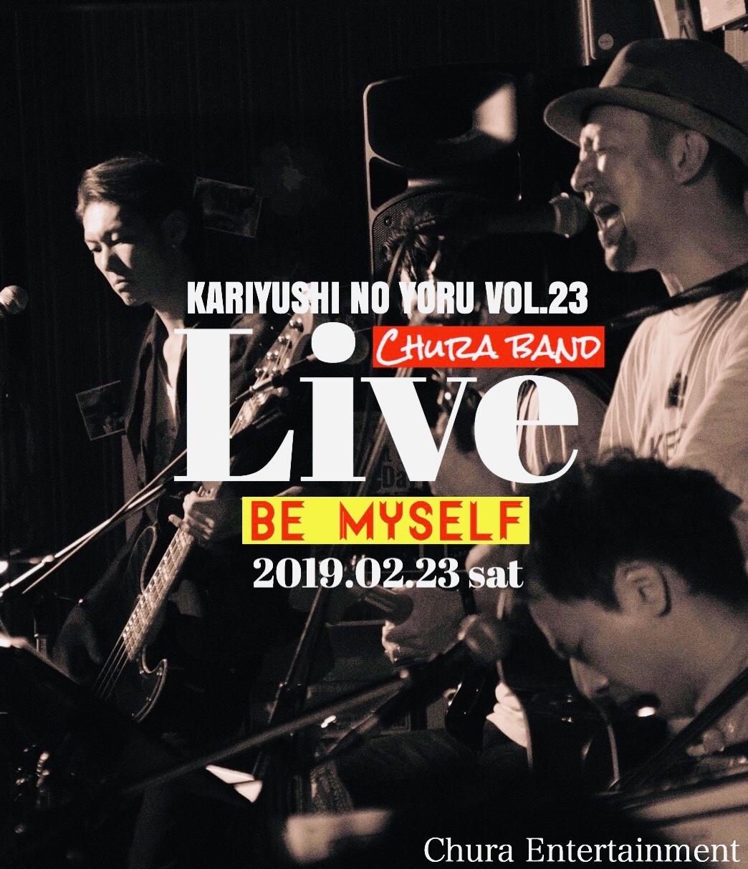 LIVE DAY~かりゆしの夜~VOL.23 − BE MYSELF − 2019.02.23 sat 開催