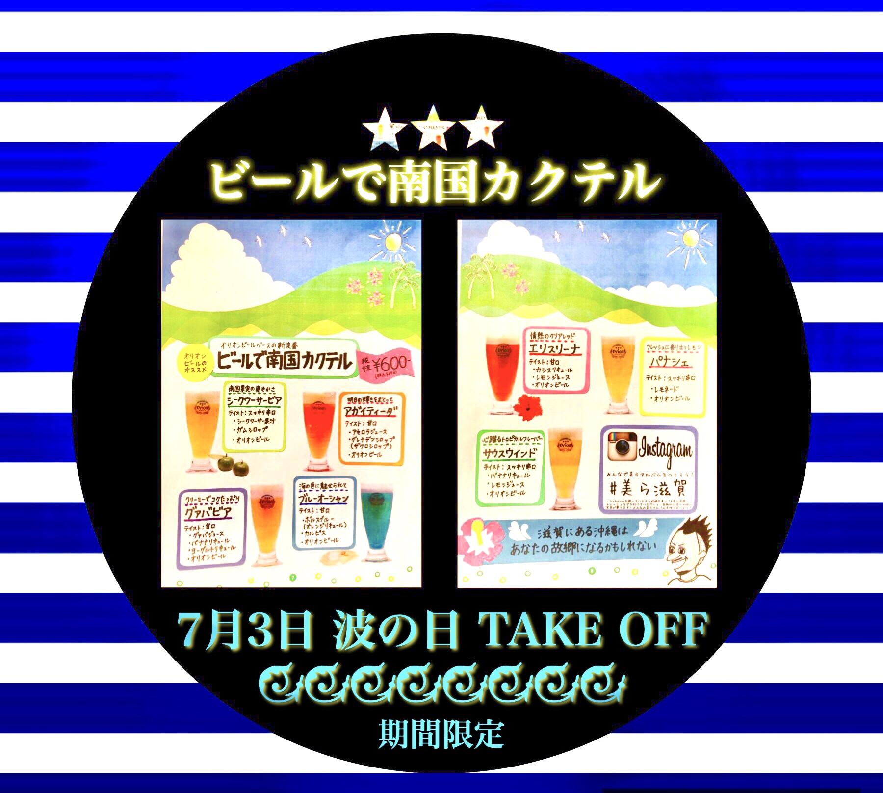 オリオンビールの新定番 「ビールで南国カクテル」7月3日 期間限定デビュー