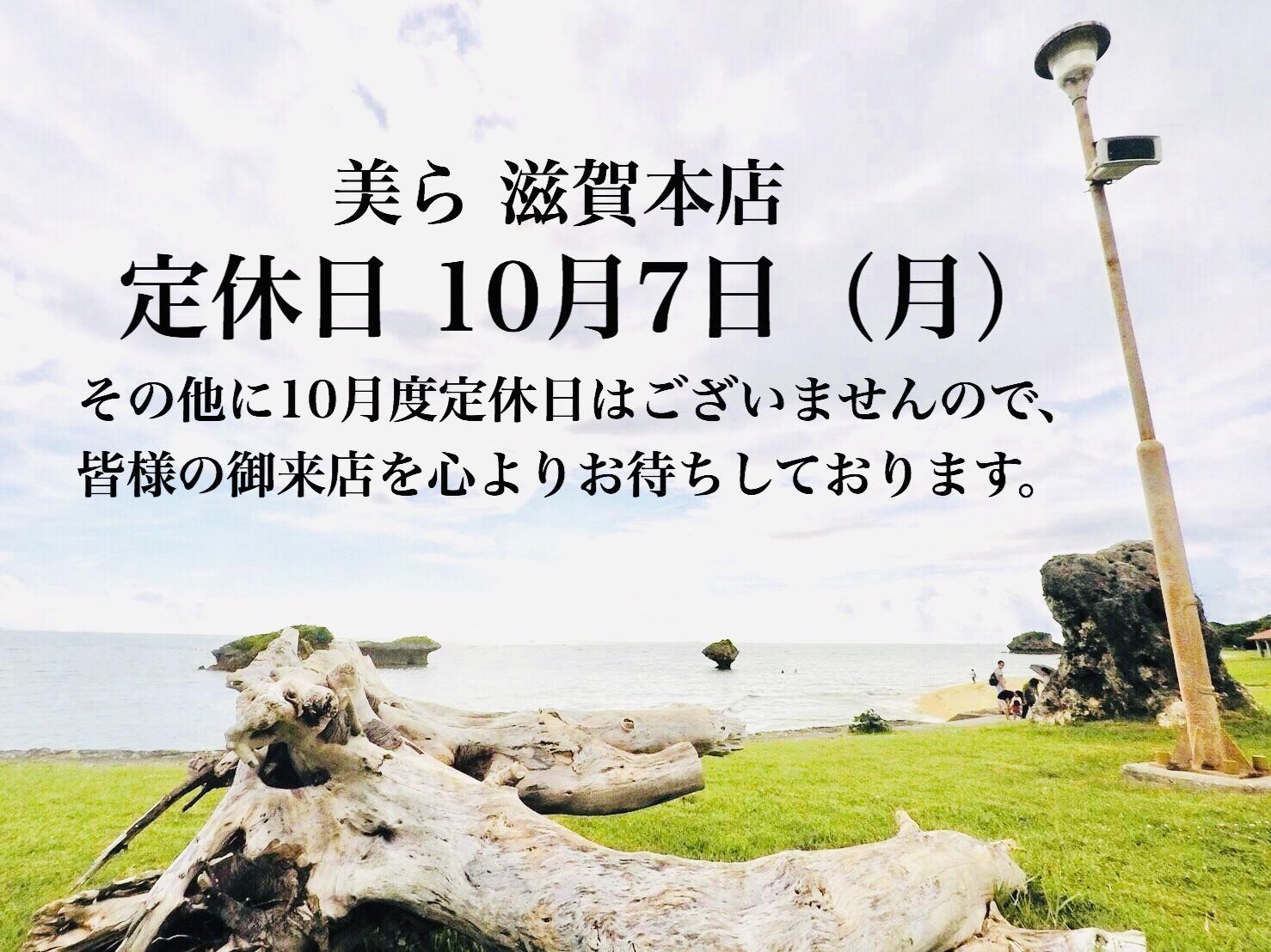 10月定休日のお知らせ  定休日 10月7日(月)