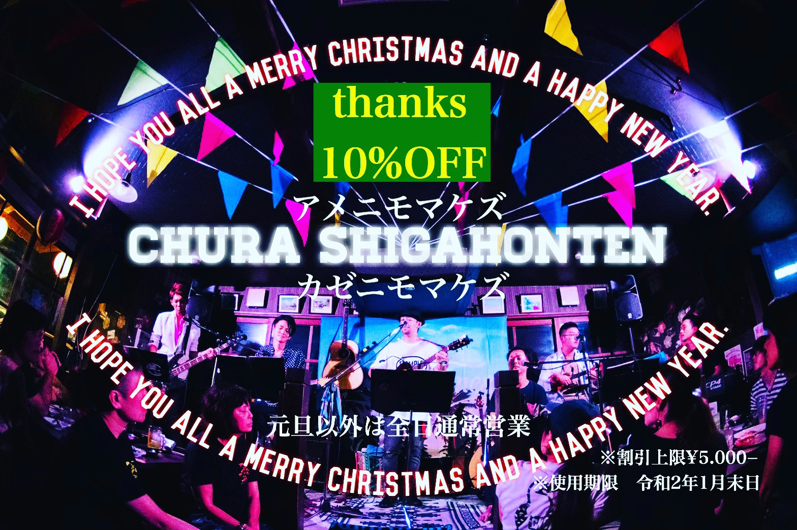 10 %オフ‼︎ MerryChristmas & Happy New Year
