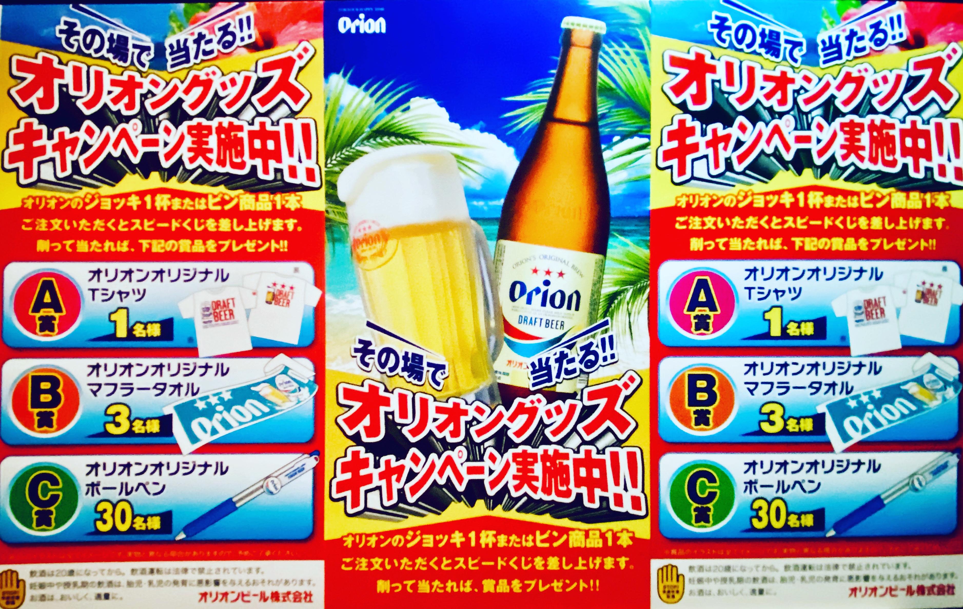 オリオンビールキャンペーンのお知らせ