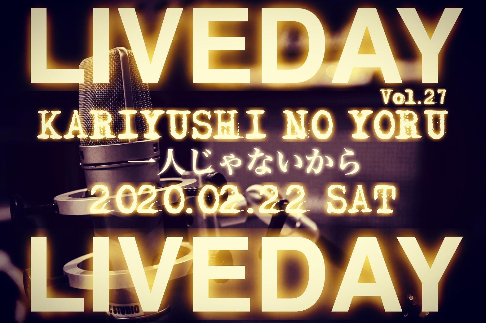Special Live Day ~かりゆしの夜~Vol.27 「一人じゃないから」 2020.02.22 sat