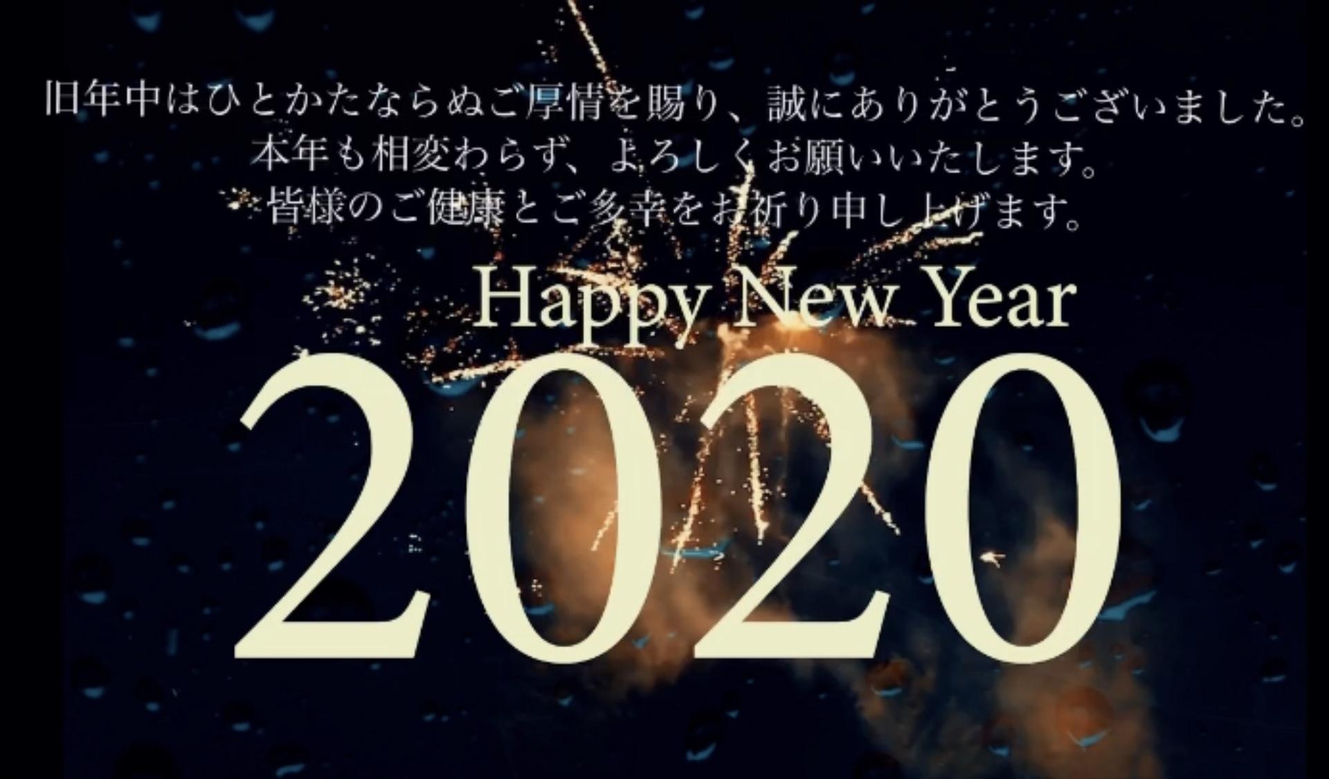 新年の御挨拶 1月2日より通常営業