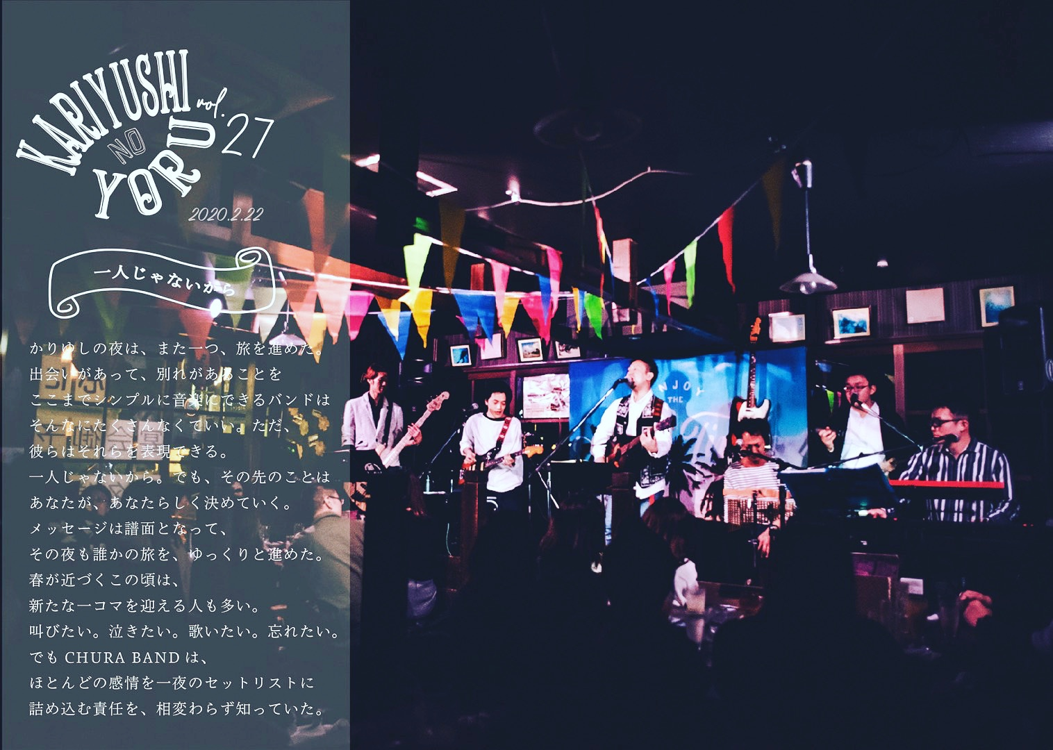 2020.02.22 LIVE REPORT text : atsushi takaoka